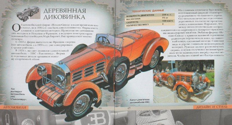Иллюстрация 1 из 7 для Автомобили | Лабиринт - книги. Источник: Лабиринт