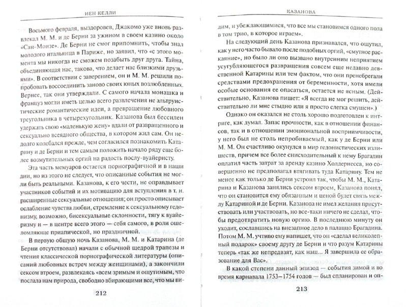 Иллюстрация 1 из 6 для Казанова - Келли Иен | Лабиринт - книги. Источник: Лабиринт