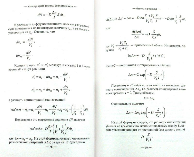 шпаргалки по физике молекулярка