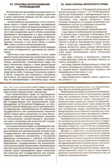 Иллюстрация 1 из 18 для Право интеллектуальной собственности. Шпаргалка - Анастасия Кауфман | Лабиринт - книги. Источник: Лабиринт