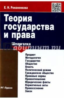 Книга шпаргалки теория государства и права