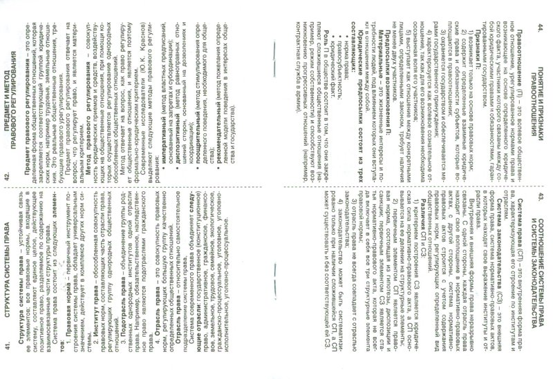 Иллюстрация 1 из 3 для Теория государства и права. Шпаргалка. Учебное пособие - Евгения Романенкова | Лабиринт - книги. Источник: Лабиринт