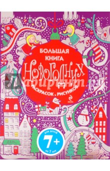 Большая книга Новогодних раскрасок и рисунковКроссворды и головоломки<br>Раскраски, игры, головоломки, лабиринты! Весело и с пользой проводим новогодние каникулы!<br>Для младшего школьного возраста.<br>