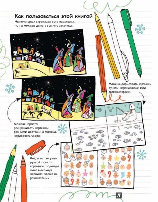 Иллюстрация 1 из 21 для Большая книга Новогодних раскрасок и рисунков. 7+ - Фиона Уотт | Лабиринт - книги. Источник: Лабиринт