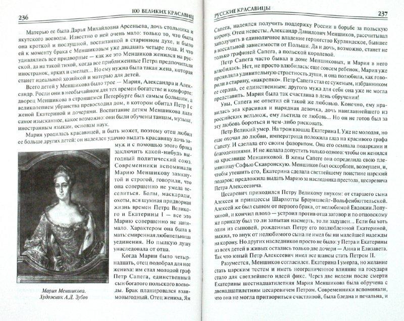 Иллюстрация 1 из 6 для 100 великих красавиц - Прокофьева, Скуратовская | Лабиринт - книги. Источник: Лабиринт