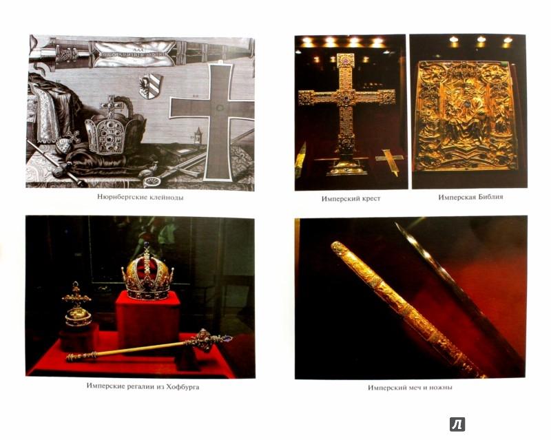 Иллюстрация 1 из 7 для Реликвии Священной Римской империи германской нации - Андрей Низовский   Лабиринт - книги. Источник: Лабиринт