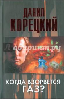 Корецкий Данил Аркадьевич Когда взорвется газ?