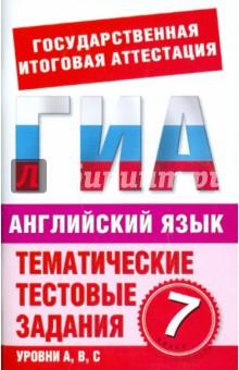 Попова Марина Анатольевна Английский язык. 7 класс. Тематические тестовые задания для подготовки к ГИА