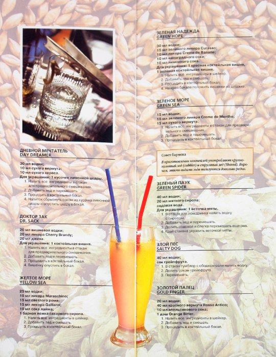 """Иллюстрация 1 к книге  """"335 коктейлей мира.  Самое лучшее """", фотография..."""