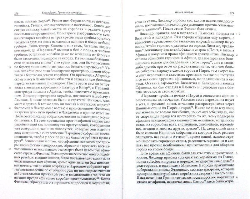Иллюстрация 1 из 6 для Анабасис. Греческая история - Ксенофонт   Лабиринт - книги. Источник: Лабиринт