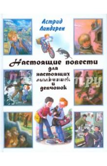 Линдгрен Астрид Настоящие повести для настоящих мальчишек и девчонок