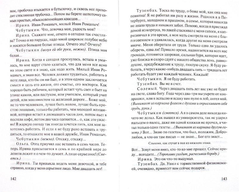 Иллюстрация 1 из 19 для Чайка. Дядя Ваня. Три сестры. Вишневый сад - Антон Чехов | Лабиринт - книги. Источник: Лабиринт