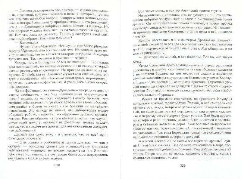 Иллюстрация 1 из 23 для Открытая книга: трилогия - Вениамин Каверин | Лабиринт - книги. Источник: Лабиринт