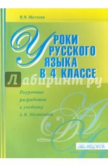 русский язык антонова воителева гдз
