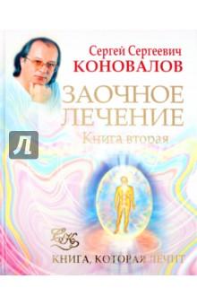 Коновалов Сергей Сергеевич Заочное лечение. Книга 2