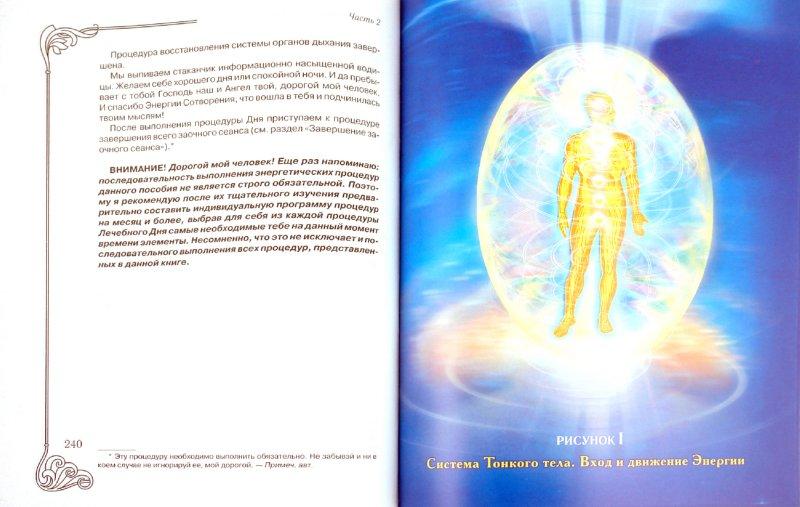 Иллюстрация 1 из 19 для Заочное лечение. Книга 2 - Сергей Коновалов | Лабиринт - книги. Источник: Лабиринт
