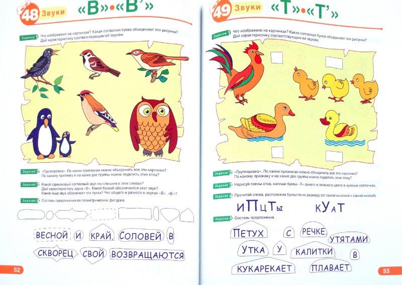 Иллюстрация 1 из 13 для Мой первый букварь в картинках - Морозова, Пушкарева, Юдина, Морозов   Лабиринт - книги. Источник: Лабиринт