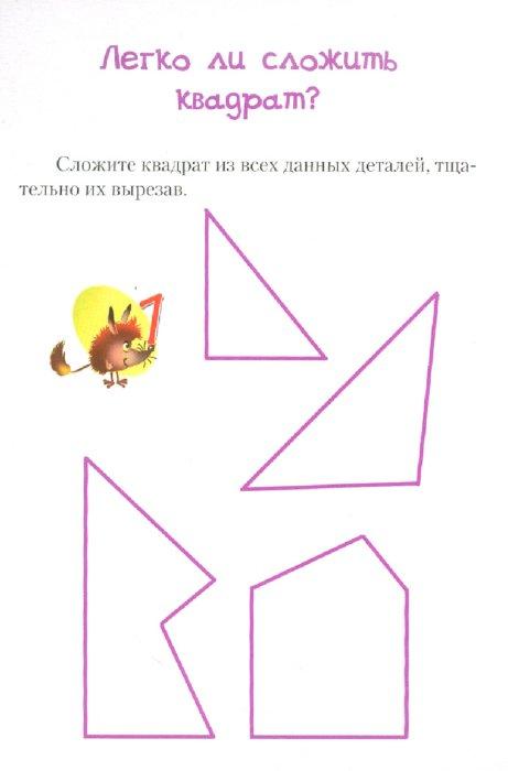 Иллюстрация 1 из 10 для Загадки квадрата. Головоломки для всей семьи с карандашом и линейкой - Анатолий Шапиро   Лабиринт - книги. Источник: Лабиринт