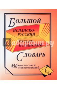 Большой испанско-русский и русско-испанский словарь. 450 000 слов и словосочетаний