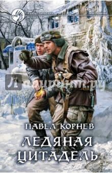 Ледяная Цитадель, Корнев Павел Николаевич