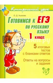Готовимся к ЕГЭ по русскому языку. 1 класс