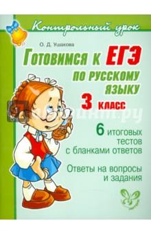Готовимся к ЕГЭ по русскому языку. 3 класс