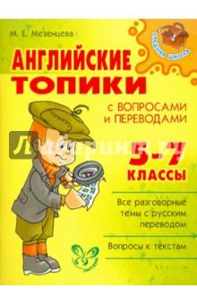 Английские топики с вопросами и переводами. 5-7 классы