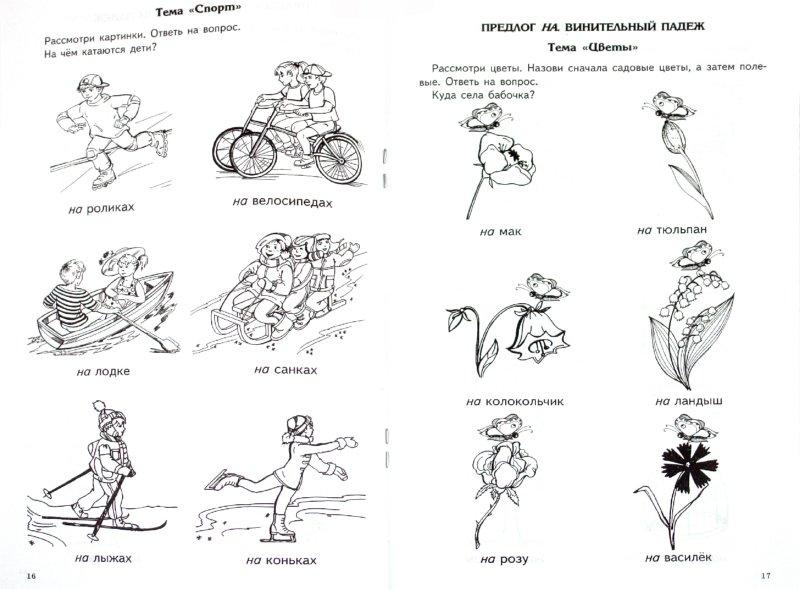 Иллюстрация 1 из 21 для Правильно называем предлоги - Ольга Митропольская | Лабиринт - книги. Источник: Лабиринт