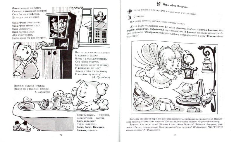 Иллюстрация 1 из 5 для Развиваем речь малыша. Комплексная методика развития речи детей 2-3 лет. ФГОС ДО - Борисенко, Лукина | Лабиринт - книги. Источник: Лабиринт