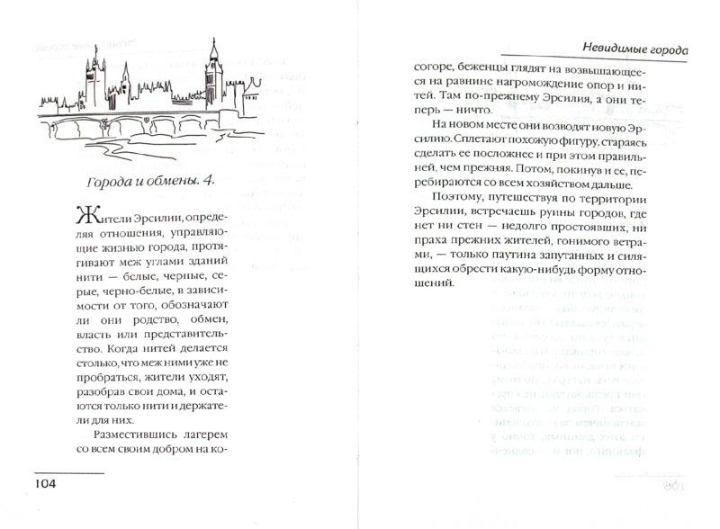 Иллюстрация 1 из 17 для Невидимые города - Итало Кальвино   Лабиринт - книги. Источник: Лабиринт