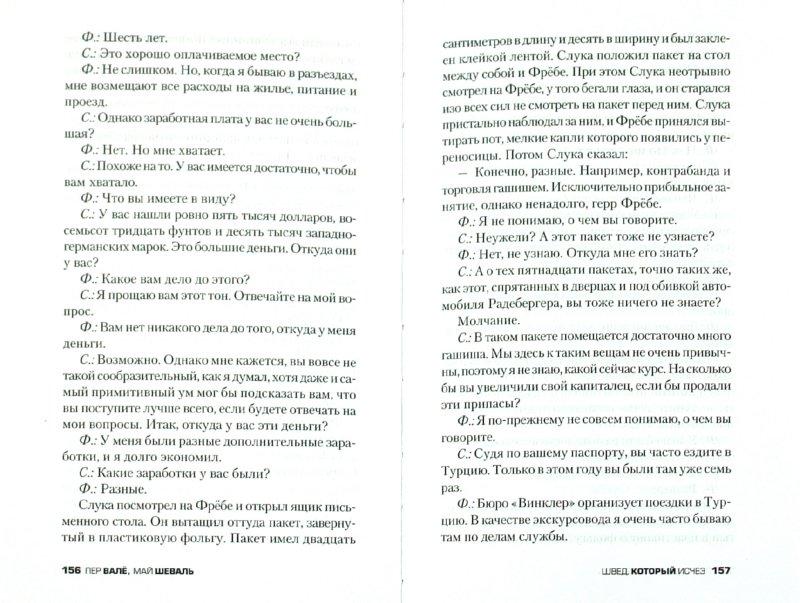 Иллюстрация 1 из 10 для Швед, который исчез - Валё, Шеваль | Лабиринт - книги. Источник: Лабиринт
