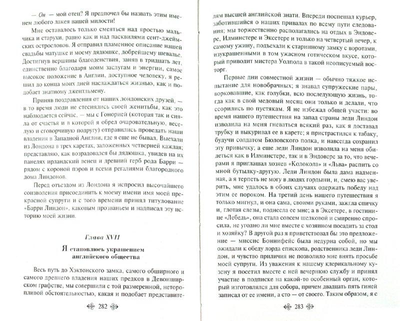 Иллюстрация 1 из 15 для Записки Барри Линдона - Уильям Теккерей   Лабиринт - книги. Источник: Лабиринт
