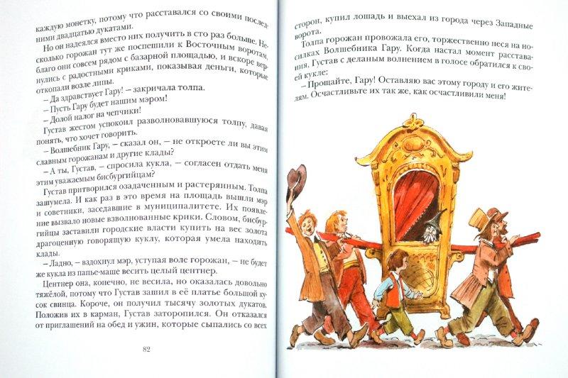 Иллюстрация 1 из 42 для Принцесса Веселина - Джанни Родари | Лабиринт - книги. Источник: Лабиринт