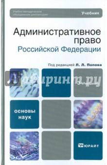 Административное право РФ. 3-е издание. Учебник для вузов
