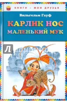 Карлик Нос. Маленький МукСказки зарубежных писателей<br>Сказки для детей младшего школьного возраста.<br>