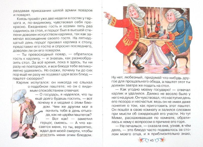 Иллюстрация 1 из 12 для Карлик Нос. Маленький Мук - Вильгельм Гауф | Лабиринт - книги. Источник: Лабиринт