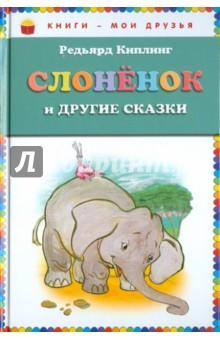 Слонёнок и другие сказкиСказки зарубежных писателей<br>Сборник сказок для детей младшего школьного возраста.<br>