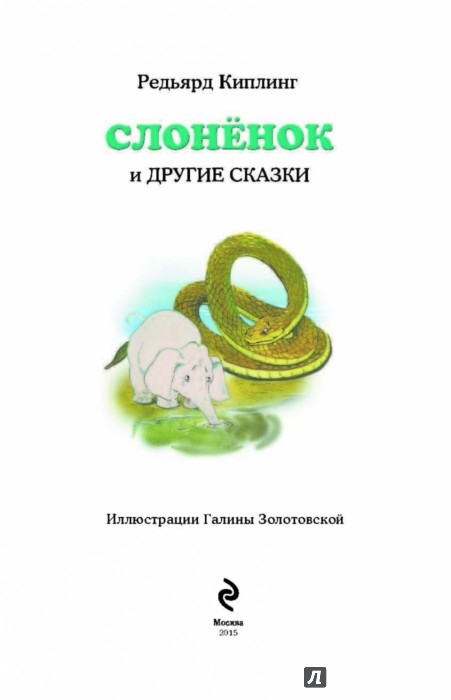 Иллюстрация 1 из 28 для Слонёнок и другие сказки - Редьярд Киплинг | Лабиринт - книги. Источник: Лабиринт