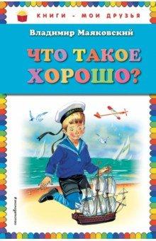 Что такое хорошо?Отечественная поэзия для детей<br>В книге представлены стихотворения Владимира Маяковского.<br>Для младшего школьного возраста.<br>