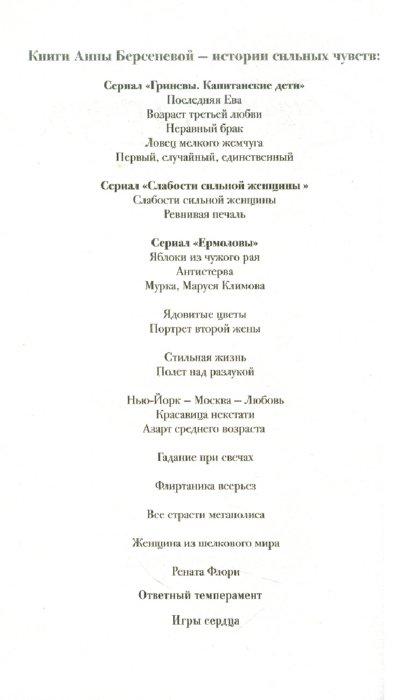 Иллюстрация 1 из 3 для Гадание при свечах. Скрещение аллей - Анна Берсенева | Лабиринт - книги. Источник: Лабиринт