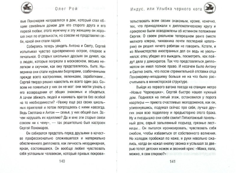 Иллюстрация 1 из 8 для Индус, или Улыбка черного кота - Олег Рой   Лабиринт - книги. Источник: Лабиринт