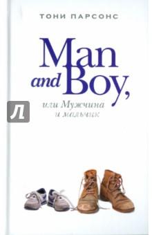 Man and Boy, или Мужчина и мальчик