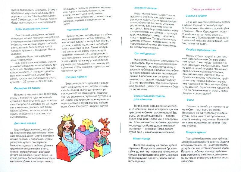 Иллюстрация 1 из 14 для Развивающие игры с кубиками - М. Андросова | Лабиринт - книги. Источник: Лабиринт
