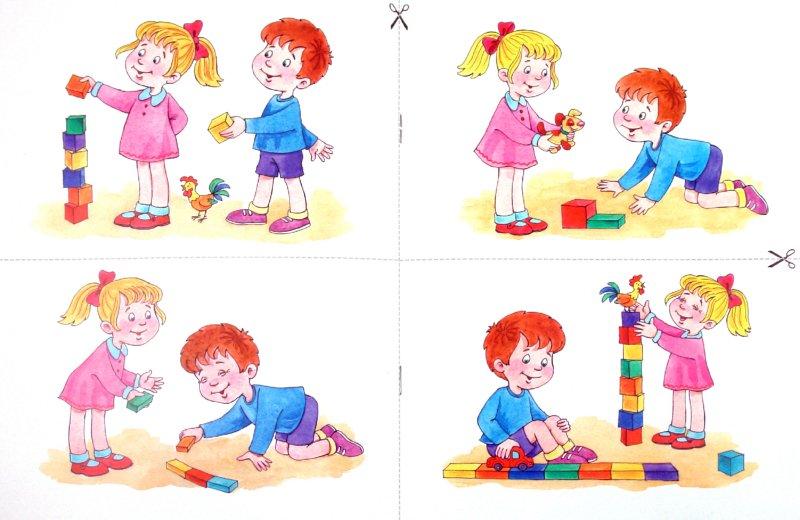 Иллюстрация 1 из 18 для Развивающие игры со строительным материалом - Юлия Разенкова | Лабиринт - книги. Источник: Лабиринт