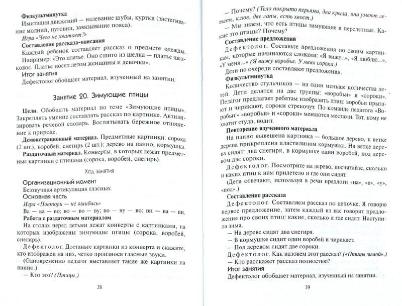 Иллюстрация 1 из 7 для Ознакомление с окружающим миром. Конспекты занятий. Для работы с детьми 4-5 лет - Пушкарева, Морозова | Лабиринт - книги. Источник: Лабиринт