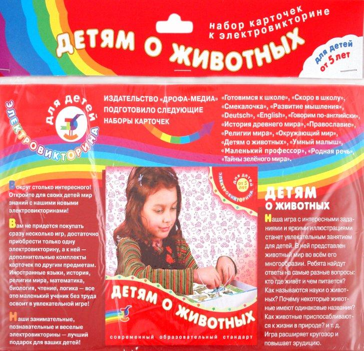 """Иллюстрация 1 из 15 для Набор карточек к электровикторине. """"Детям о животных""""   Лабиринт - игрушки. Источник: Лабиринт"""