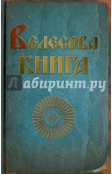 Прозоров Тимур Велесова книга