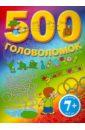 500 головоломок. Для детей от 7 лет