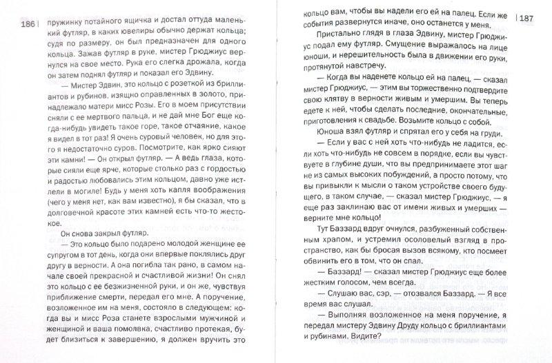 Иллюстрация 1 из 5 для Тайна Эдвина Друда - Чарльз Диккенс | Лабиринт - книги. Источник: Лабиринт