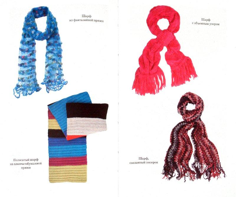 Иллюстрация 1 из 11 для Шарфы, платки и шали вяжем сами - Дарья Нестерова | Лабиринт - книги. Источник: Лабиринт